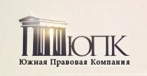«Южная правовая компания» — юридические услуги в Одессе: абонентское юридическое обслуживание предприятий и организаций всех форм собственности, решение корпоративных споров и конфликтов, комплексное сопровождение операций с землей и недвижимым имуществом, правовая экспертиза.
