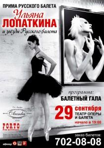 Ульяна Лопаткина в Одессе