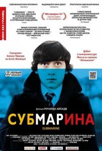 Британское кино, «Субмарина»