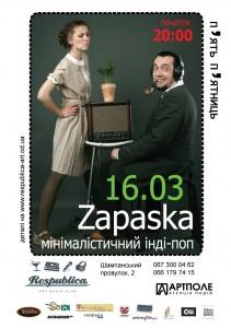 В Одессе выступит инди-группа «Zapaska»