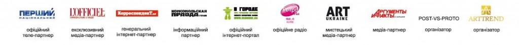 Медиа-партнёры арт-инсталляции Оксаны Мась «Алтарь наций»