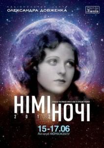 В Одессе пройдет фестиваль немого кино