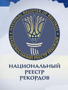 Национальный реестр рекордов