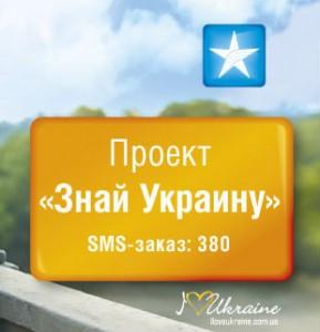 Национальный проект «Знай Украину» телеком-оператора «Киевстар» в Одессе