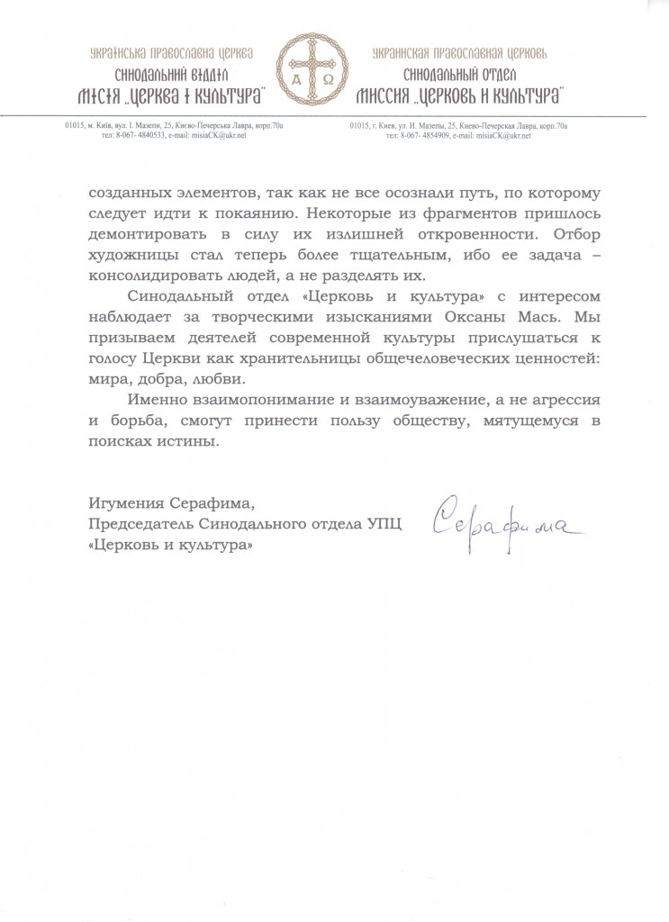 Обращение Синодального отдела УПЦ «Церковь и культура» относительно проекта Оксаны Мась «Алтарь наций»