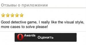 Оценить приложение участников 2012 Top Apps Awards в Opera Mobile Store