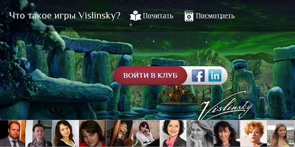 Клуб Вислинский. Игры Vislinsky