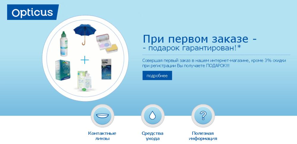 Интернет-магазин салона ОПТИКУС: контактные линзы и средства ухода, аксессуары для контактных линз.
