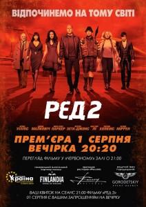 «РЭД 2» — головокружительный комедийный боевик, продолжение культовой картины «РЭД».