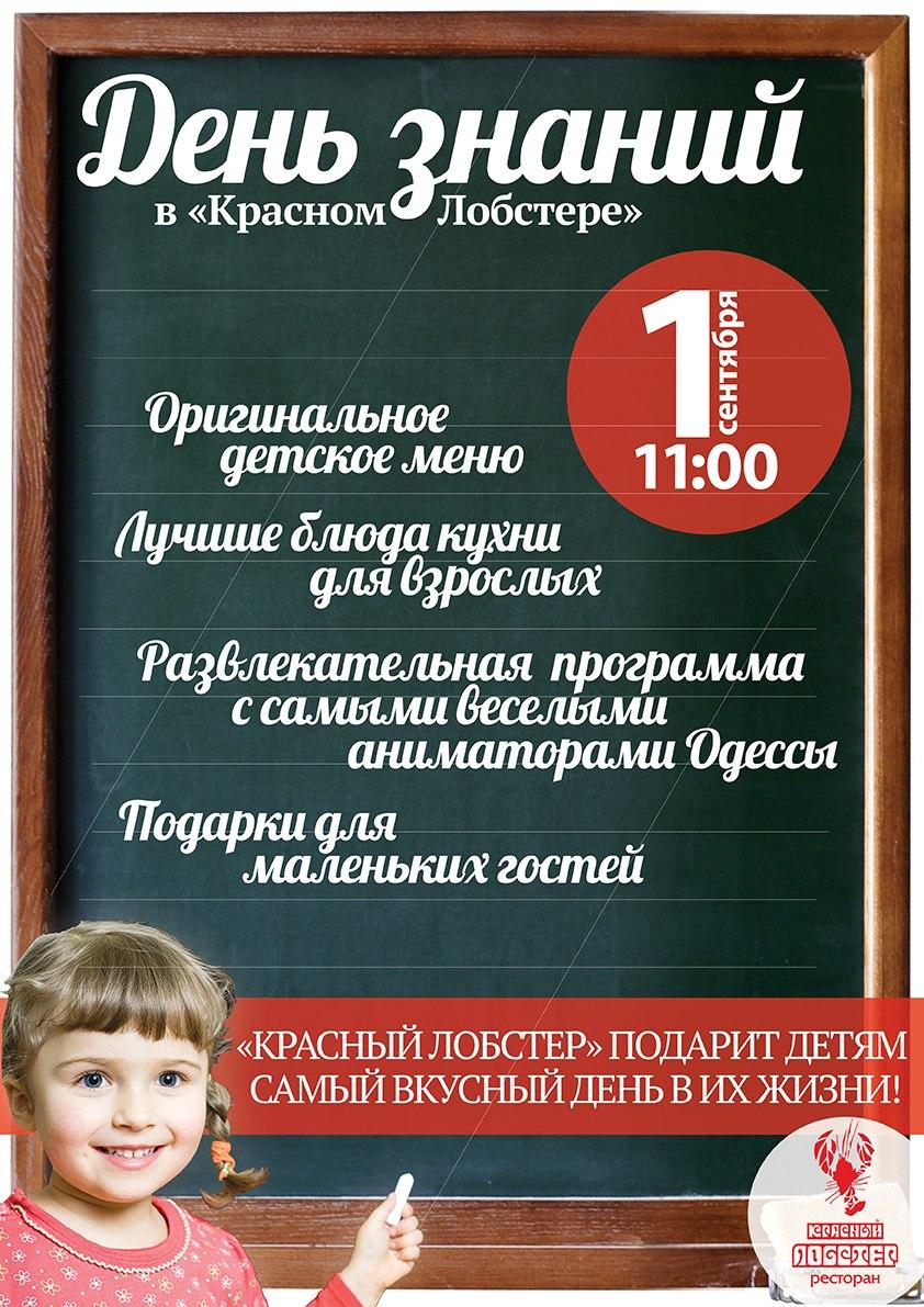 «Красный Лобстер» — один из старейших ресторанов средиземноморской кухни в Одессе