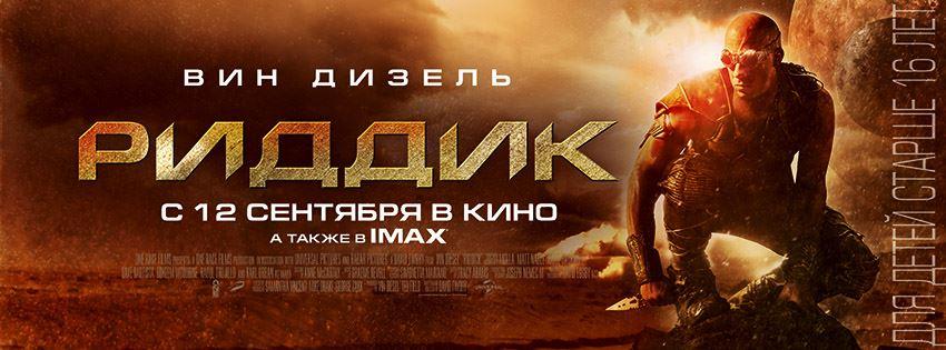 «Интер-Фильм Украина» представляет премьеру третьей части фантастического экшна «Риддик»
