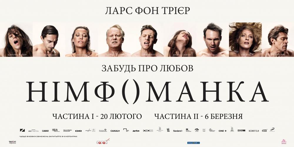 kinopoisk.ru-Nymphomaniac-2339127