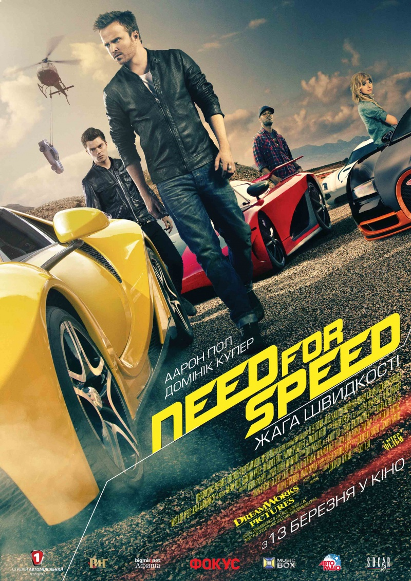 kinopoisk.ru-Need-for-Speed-2347345