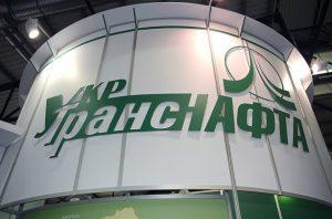«Укртранснафта» за два дня перечислила в госбюджет более 1 млрд. грн. дивидендов