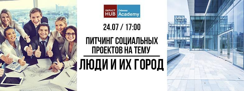 Питчинг социальных проектов на тему «Люди и их город», Impact Academy Одесса