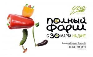 «Полный фарш» в одесском ресторане «Дача»