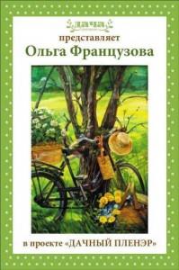 «Дачный пленэр» выставка картин Ольги Французовой в одесском ресторане «Дача»