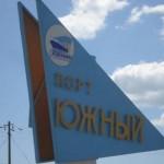 В Южном заканчивают подготовку к строительству терминала Ахметова
