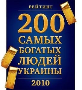 Фокус составил список богатейших украинцев