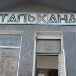 «Стальканат» продали, но руководство осталось