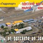 Под Одессой пройдет фестиваль малой авиации