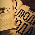 Дизайнер и архитектор ДенисБеленко — дизайнер года по версии журнала Esquire