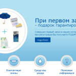 Интернет-магазин контактных линз салона ОПТИКУС